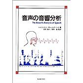 音声の音響分析