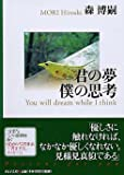君の夢 僕の思考―You will dream while I think (PHP文庫)