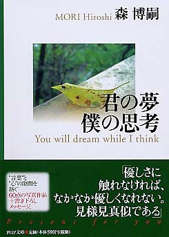 君の夢 僕の思考—You will dream while I think (PHP文庫)