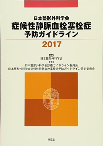 日本整形外科学会 症候性静脈血栓塞栓症予防ガイドライン2017