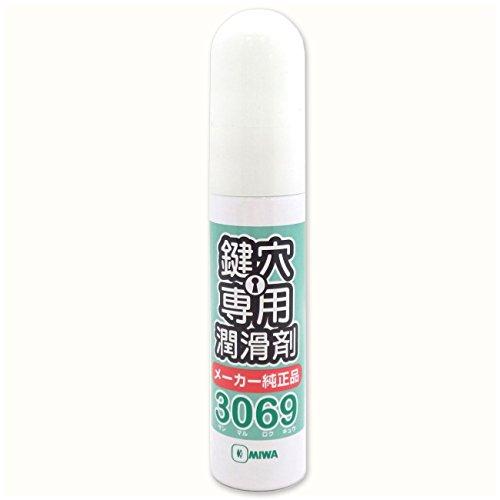 美和ロック(MIWA) 純正 鍵穴専用潤滑剤 スプレー 3069S プロ仕様 12ml