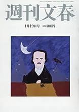 週刊文春 2017年 1/19 号 [雑誌]