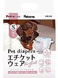 【Amazon.co.jp限定】 Petzone(ペットゾーン) エチケットウェア 女の子用 花柄 犬 S サイズ