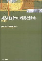 経済統計の活用と論点(第3版)