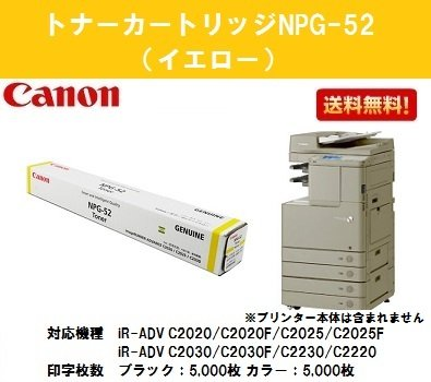 CANON トナーNPG-52 イエロー 海外純正品