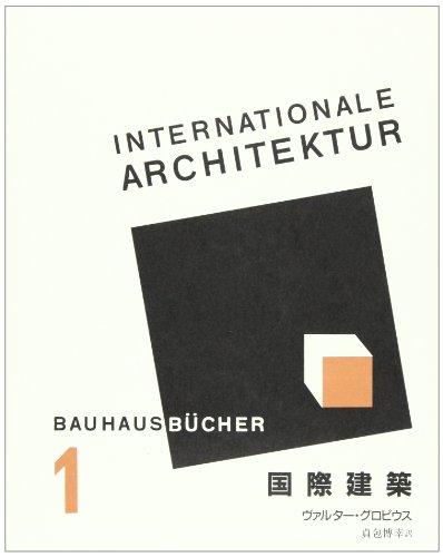 国際建築 (バウハウス叢書)の詳細を見る
