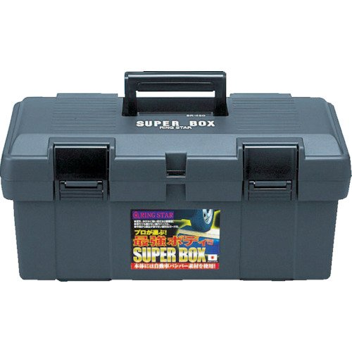 リングスター スーパーボックス 自動車バンパー素材使用 グレーSR-450 【L450×W243×H210mm】