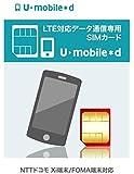 U-NEXT U-mobile データ専用(標準SIM・SMSあり) UMDSYSM