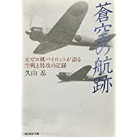 蒼空の航跡―元ゼロ戦パイロットが語る空戦と特攻の記録 (光人社NF文庫)