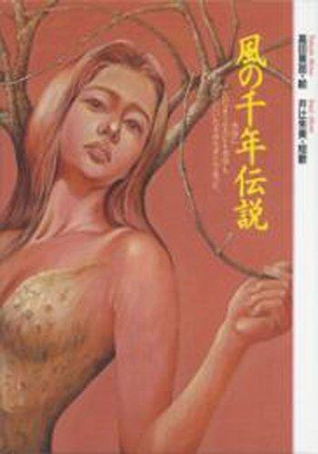風の千年伝説 (ポエム・アイランド)
