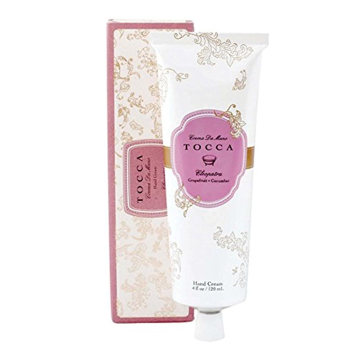 仲良し影のある専門用語トッカ(TOCCA) ハンドクリーム クレオパトラの香り 120ml