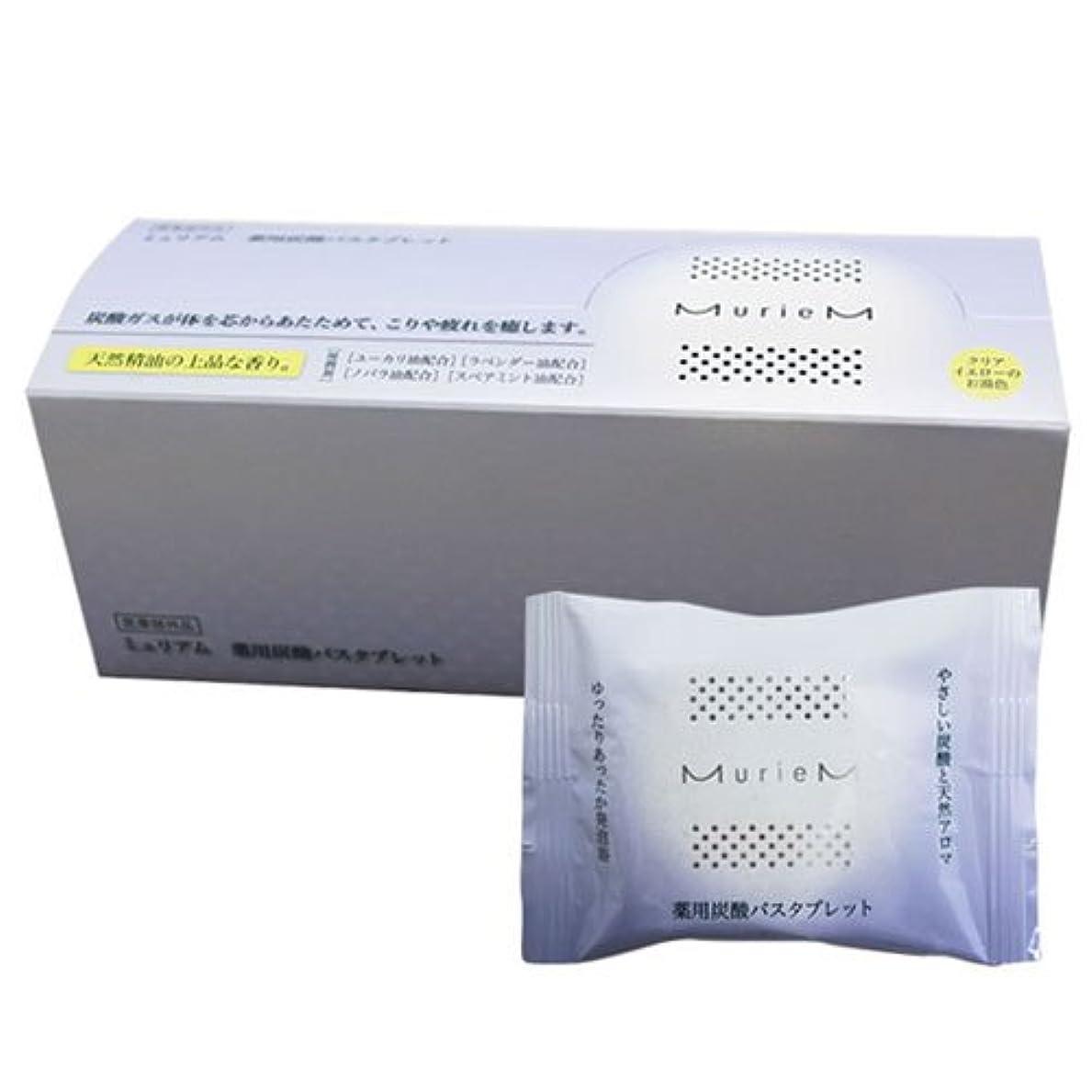 簿記係推進いうナンバースリー ミュリアム 薬用炭酸バスタブレット 30g×10包 [医薬部外品]
