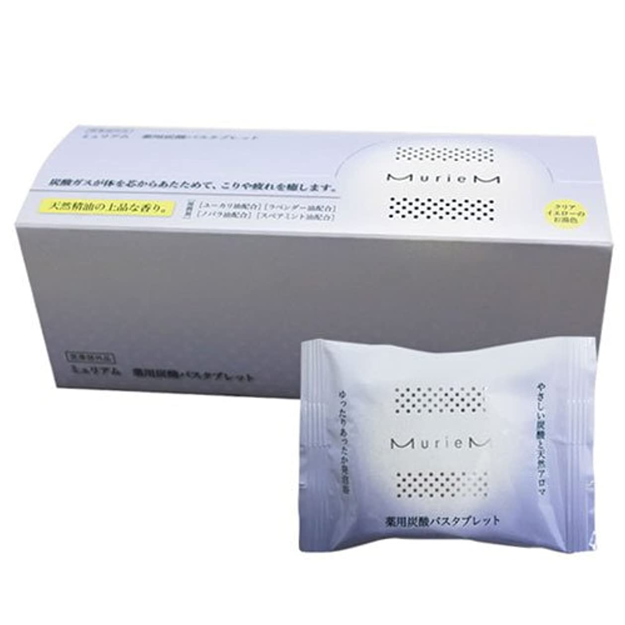 混乱させるカリキュラムホットナンバースリー ミュリアム 薬用炭酸バスタブレット 30g×10包 [医薬部外品]