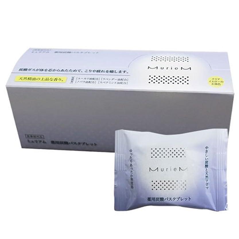にはまってバイナリ不合格ナンバースリー ミュリアム 薬用炭酸バスタブレット 30g×10包 [医薬部外品]