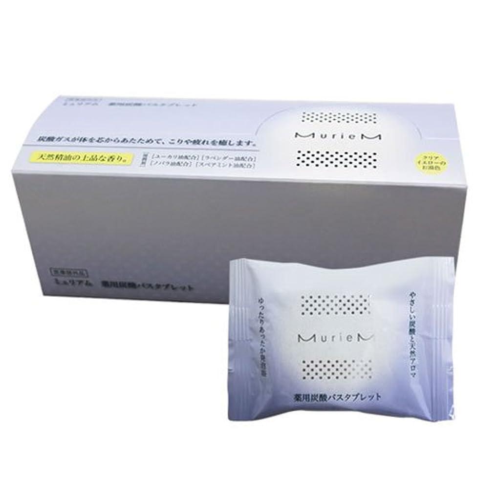 何集中的なプレフィックスナンバースリー ミュリアム 薬用炭酸バスタブレット 30g×10包 [医薬部外品]