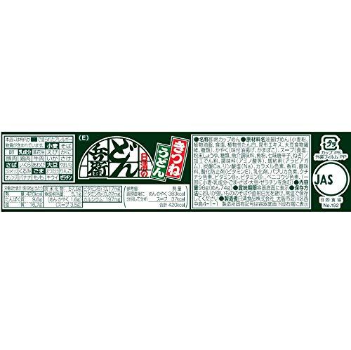 『日清 どん兵衛 きつねうどん(東) 96g×12個』の2枚目の画像