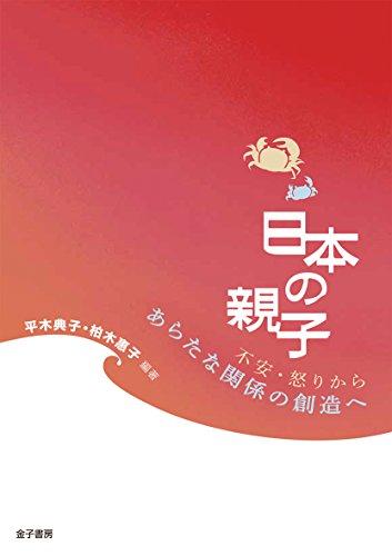 日本の親子: 不安・怒りからあらたな関係の創造への詳細を見る