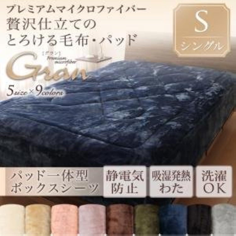 プレミアムマイクロファイバー贅沢仕立てのとろける毛布?パッド【gran】グラン パッド一体型ボックスシーツ単品 シングル soz1-040201666-50747-ah カラーはディープグリーン