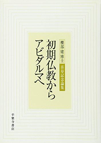 [画像:初期仏教からアビダルマへ―桜部建博士喜寿記念論集]