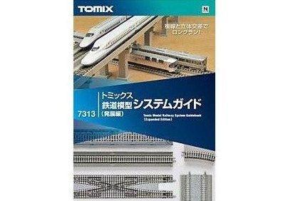 【トミックス】鉄道模型システムガイド(発展編) (7313)TOMIX 鉄道模型 Nゲージ120727