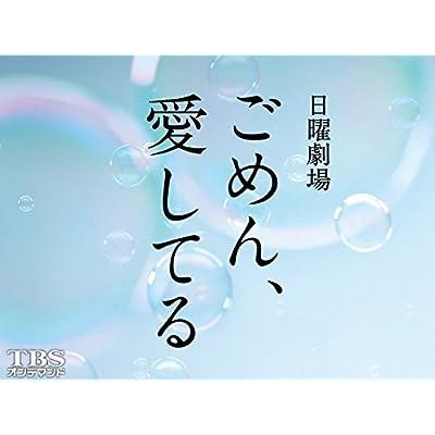 ごめん、愛してる【TBSオンデマンド】