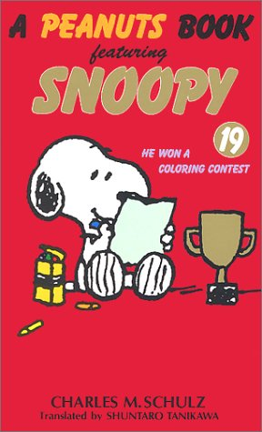 A peanuts book featuring Snoopy (19)の詳細を見る