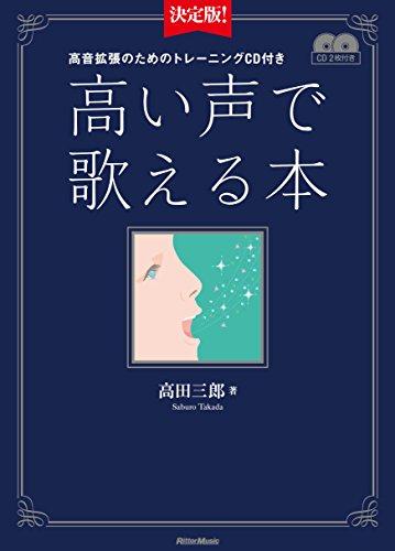 決定版! 高い声で歌える本 (高音拡張のためのトレーニングCD付き)