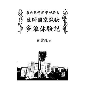 東大医学部卒が語る医師国家試験多浪体験記