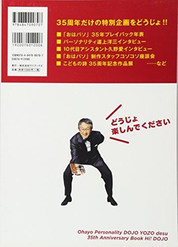 おはようパーソナリティ道上洋三です 35周年記念本 ハイ!  どうじょ