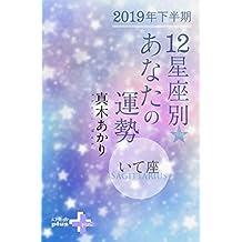 2019年下半期 12星座別あなたの運勢 いて座 (幻冬舎plus+)