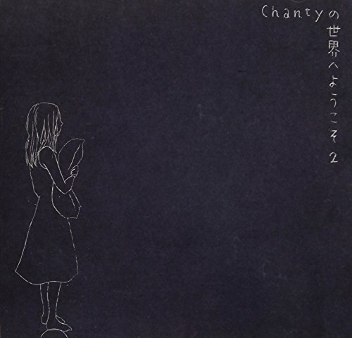 Chantyの世界へようこそ2