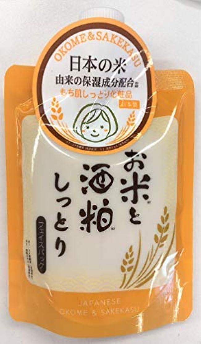心配する率直な使い込むお米と酒粕しっとりフェイスパック × 10個セット