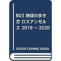 B03 地球の歩き方 ロスアンゼルス 2019~2020