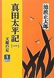 真田太平記〈1〉天魔の夏〈1〉 (大活字文庫)