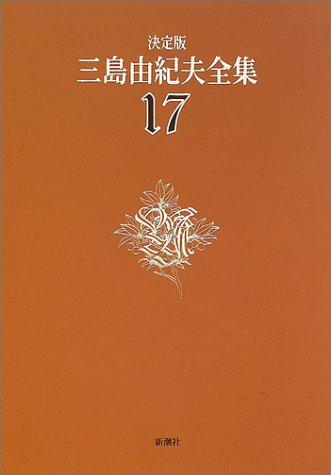 決定版 三島由紀夫全集〈17〉短編小説(3)の詳細を見る