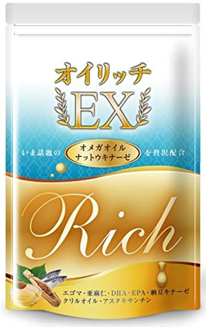 強制尾掘るオメガ3 DHA EPA フィッシュオイル アスタキサンチン ナットウキナーゼ オイリッチEX 亜麻仁油 えごま油 30日分