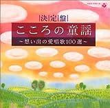 決定盤 こころの童謡~想い出の愛唱歌100選~
