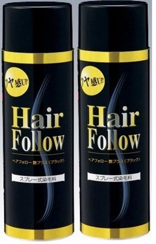 閉塞カウントアップアドバイスNEW ヘアフォロー スプレー 艶プラスブラック スプレー式染毛料 自然に薄毛をボリュームアップ!薄毛隠し かつら (2本)