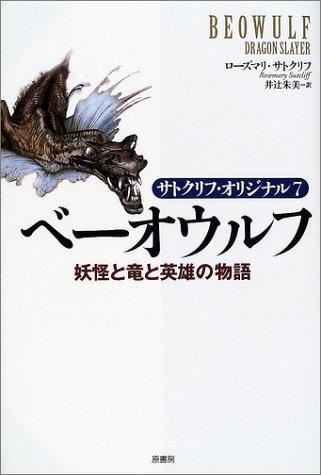 ベーオウルフ 妖怪と竜と英雄の物語—サトクリフ・オリジナル〈7〉 (サトクリフ・オリジナル (7))