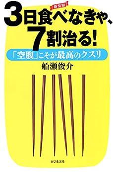 [船瀬俊介]の[新装版]3日食べなきゃ、7割治る!