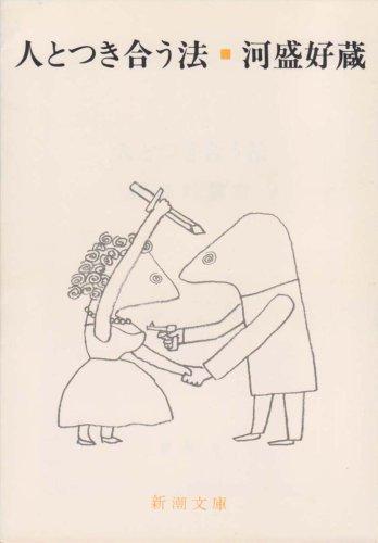 人とつき合う法 (1967年) (新潮文庫)の詳細を見る