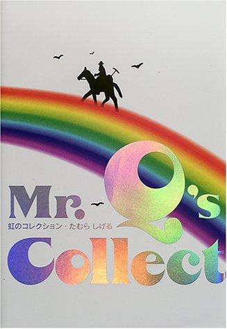 虹のコレクション―Mr.Q's Collection (たむらしげるのファンタジー・ワールド)の詳細を見る