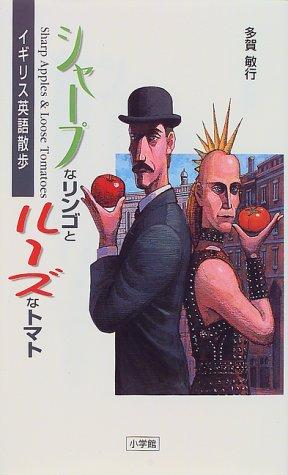 シャープなリンゴとルーズなトマト―イギリス英語散歩の詳細を見る