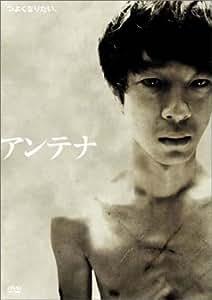 アンテナ スペシャル・エディション [DVD]