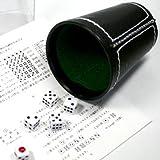 アナログゲームの原点 ダイスカップセット A5001