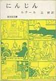 にんじん (1966年) (旺文社文庫)