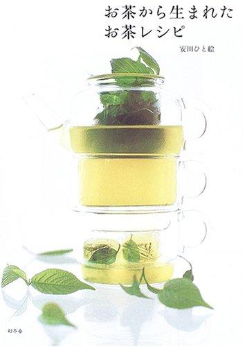 お茶から生まれたお茶レシピの詳細を見る