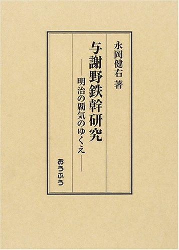与謝野鉄幹研究―明治の覇気のゆくえ