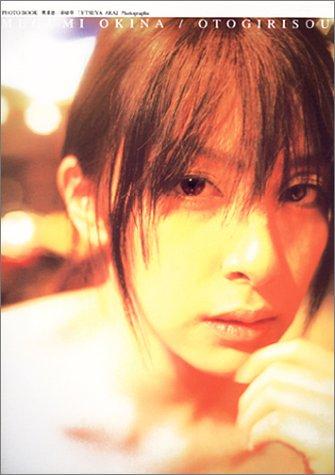 PHOTO BOOK 奥菜恵/弟切草