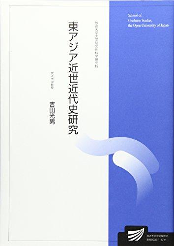 東アジア近世近代史研究 (放送大学大学院教材)